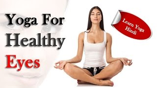Yoga For Healthy Eyes - Diet For Healthy Eyes, Vitamins, Exercise Tips in Hindi