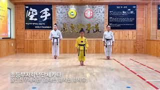 온라인공수도대회-울산진무체육관 저학년 단체카타- 김태연…