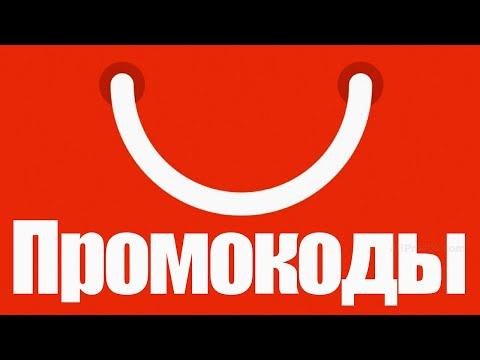 🔴 ПРОМОКОДЫ АлиЭкспресс 2020   КУПОНЫ   СПЕЦКУПОНЫ на СКИДКУ