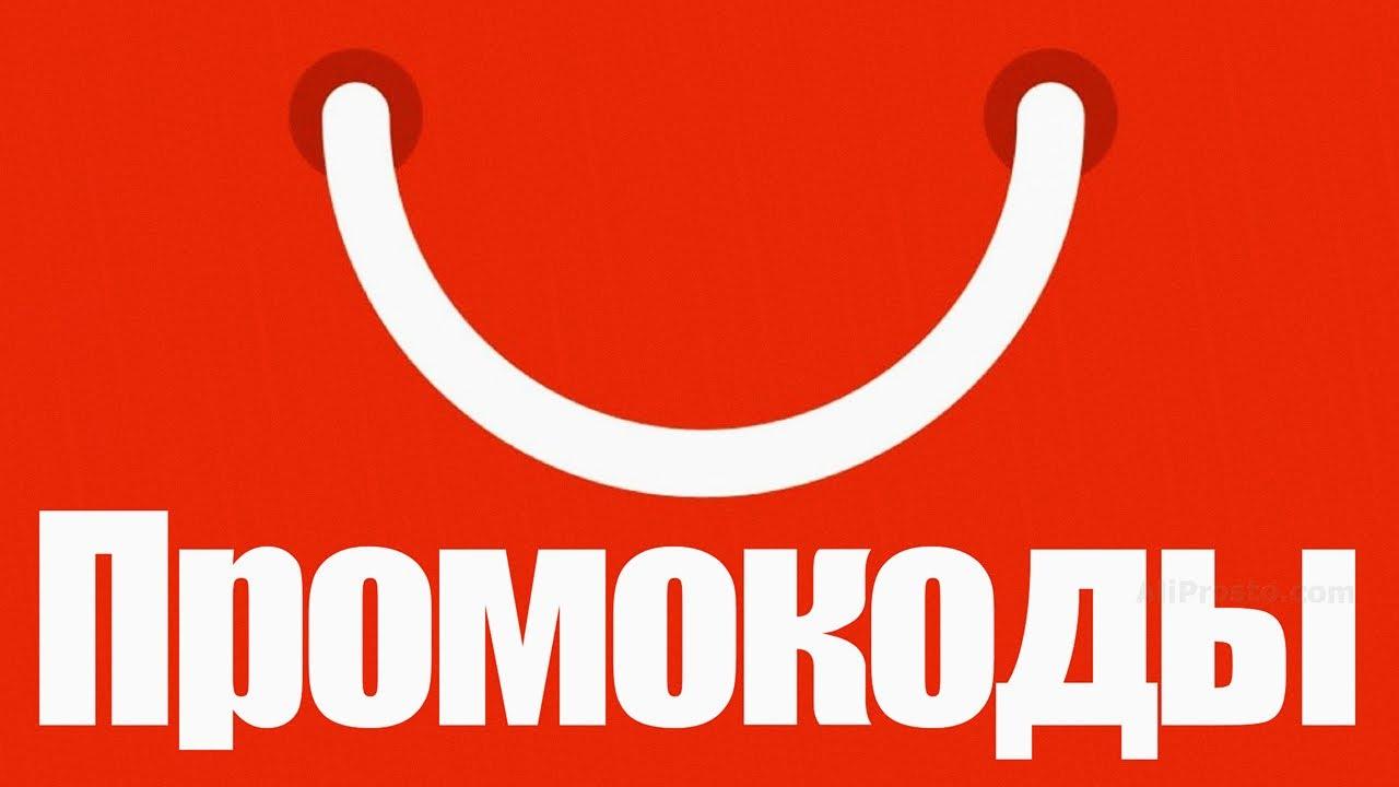 Промокоды купоны алиэкспресс сентябрь 2020 / AliExpress распродажа