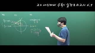 고2 수학1 실전모의고사 4월 9일