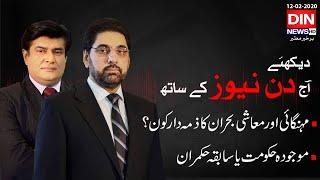Aaj Din News Kay Sath with Mahmood Sadiq | 12 February 2020 | Din News