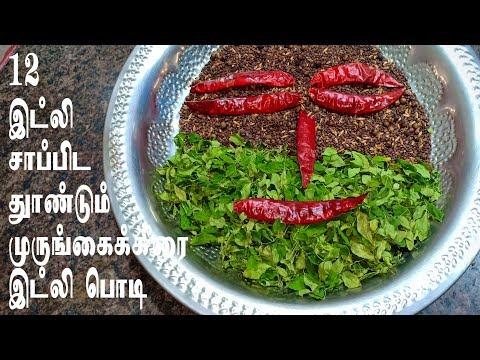 அய்யர் வீட்டு முருங்கைக்கீரை இட்லி பொடி/Idly Powder Recipe In Tamil/Idli Podi Recipe In Tamil