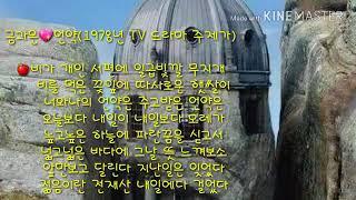 금과은~~언약(가사)(1978年 TV 드라마 주제가)