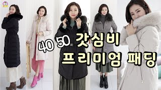 4050 갓심비 프리미엄 패딩추천/겨울아우터/겨울패딩