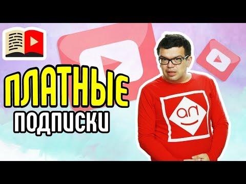 Что такое YouTube Premium?