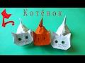 кошка из бумаги схемы