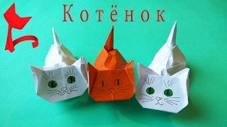 Оригами котёнок .Как сделать оригами котенка.