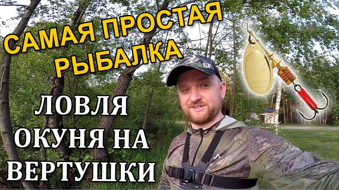 САМАЯ ПРОСТАЯ РЫБАЛКА - ЛОВЛЯ ОКУНЯ НА ВЕРТУШКУ! Рыбалка на окуня 2019! Окунь на блесну