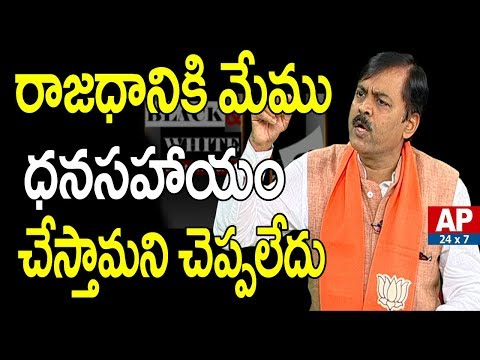 BJP MP GVL Narasimha Rao Comments On Centre Funds For AP Capital | AP24x7