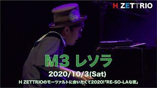 【LIVE映像】H ZETTRIO / レソラ [H ZETTRIOのモーツァルトに会いたくて2020!「RE-SO-LAな夜」@かつしかシンフォニーヒルズモーツァルトホール]