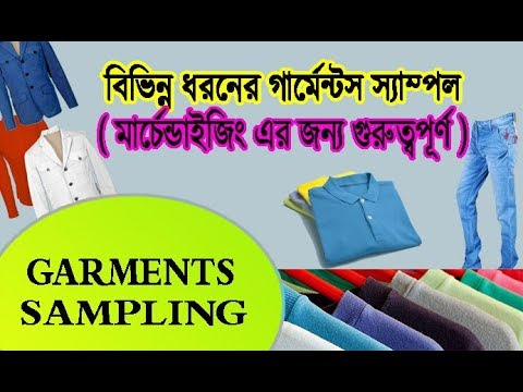 Garments Sample | Sampling Process in Garments Industry | Full Concept | Episode 3