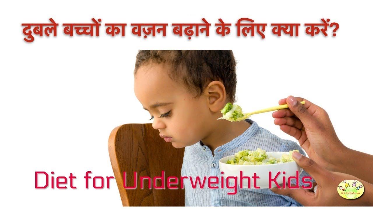 Diet for underweight babies kids in hindi also rh youtube