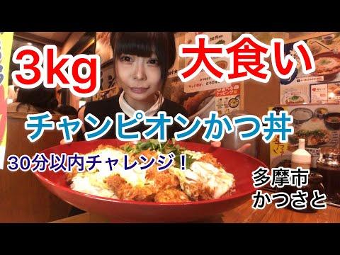 【大食い】チャンピオンかつ丼6人前(3kg)に挑戦!【チャレンジ】