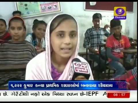 215. Toilets facility available in Government Schools in Mahisagar  | Swachh Bharat Mission