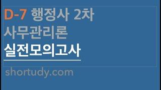 [숏터디] D-7 행정사 2차사무관리론 실전모의고사