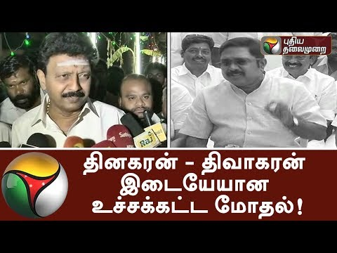 தினகரன் - திவாகரன் இடையேயான உச்சக்கட்ட மோதல்!   Clashes between TTV Dhinakaran and Divakaran!