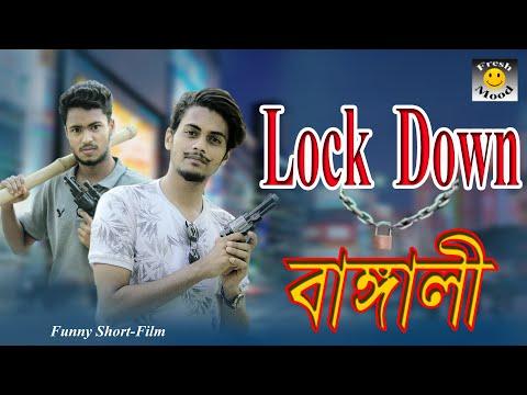 lockdown Banglai |Funny