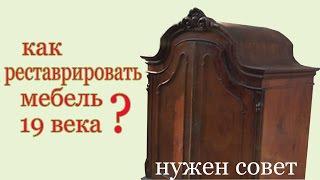 видео Как реставрируют старую мебель