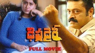 Delhi Diary Telugu Full Length Movie || Suresh Gopi & Vijayashanthi
