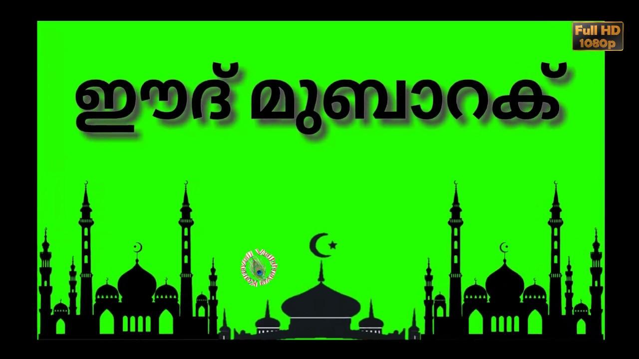 Happy Eid Mubarak 2018malayalam Wishesimagesgreetingssms