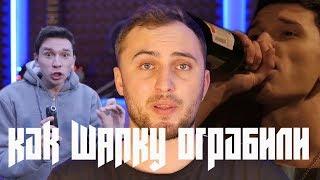 ОГРАБЛЕНИЕ ШАПКА ТВ [SHAPKA-TV] ЛИШИЛСЯ КАНАЛА