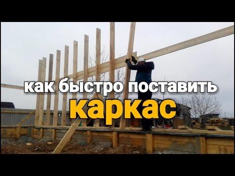видео: Альтернативная сборка каркасных стен. Как собрать каркасные стены в одного. Фильм 13