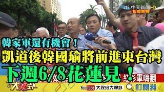 【精彩】韓家軍還有機會!凱道後韓國瑜將前進東台灣 下週6/8花蓮見!