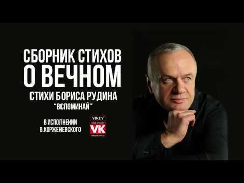 """Стихи о любви. """"Вспоминай """" Бориса Рудина, в исполнении Виктора Корженевского"""
