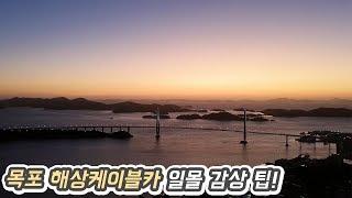 목포 해상케이블카 일몰 감상 코스 추천-목포여행