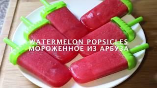 watermelon Popsicles Мороженное из Арбуза