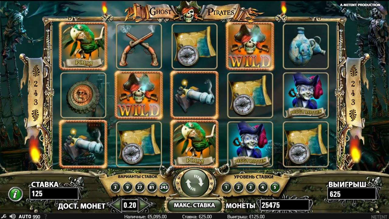 Игровой автомат пираты призрак играть в игровые автоматы бесплатно пират