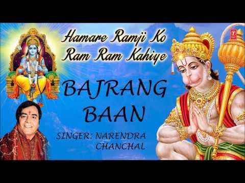 Bajrang Baan By Narendra Chanchal I Full Audio Song I Art Track I Hamre Ramji Ko Ram Ram Kahiye
