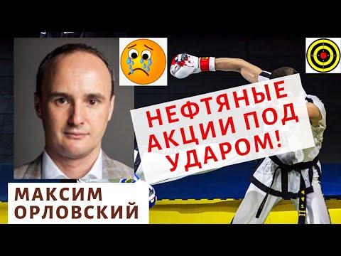Максим Орловский -