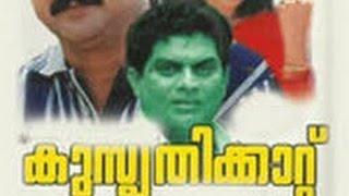 Video Kusruthi Kattu Malayalam Full Movie | Jayaram | Kanaka | Malayalam Latest Movies download MP3, 3GP, MP4, WEBM, AVI, FLV Oktober 2017
