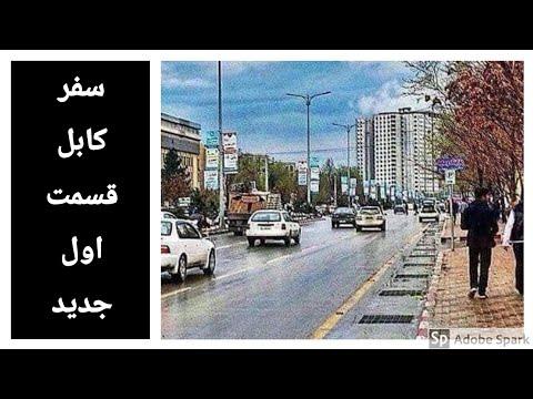 Kabul sharnow jadid