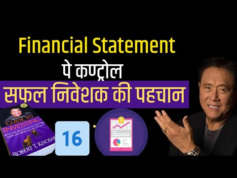Financial Statement पे Control बनाता है आपको बेहतर Investor | Rich Dad Guide to Investing -16