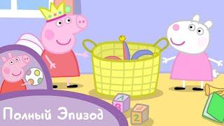 Мультфильмы Серия - Свинка Пеппа - S01 E03 Лучшие подруги (Серия целиком)