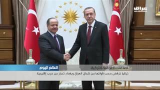 تركيا ترفض سحب قواتها من شمال العراق وبغداد تحذر من حرب إقليمية