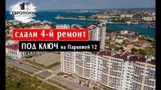 Сдали 4-й ремонт квартиры на Парковой 12. Дизайн проект от студии ЕВРОПОЛИС