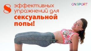 8 эффективных упражнений для попы! (сексуальной, красивой попы)