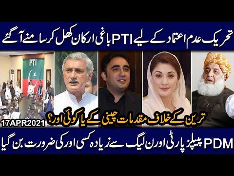 Jahangir Tareen group nay Imran Khan kay khilaf intehai qadam uthanay ka elan kar dia