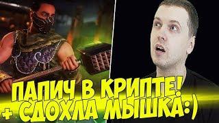 ПАПИЧ В КРИПТЕ! ОТРУБИЛАСЬ МЫШКА! [Mortal Kombat 11]