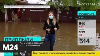 Фото Рэпер T-Killah решил помочь жителям Подмосковья на надувном фламинго - Москва 24