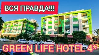 GREEN LIFE HOTEL 4*. Стресс! Полный обзор отеля. Турция 2020. Аланья, Кестель. Карантин. COVID 19