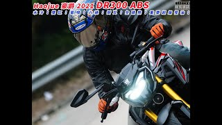 Haojue豪爵2021 DR300 ABS - 跑得,齊料…