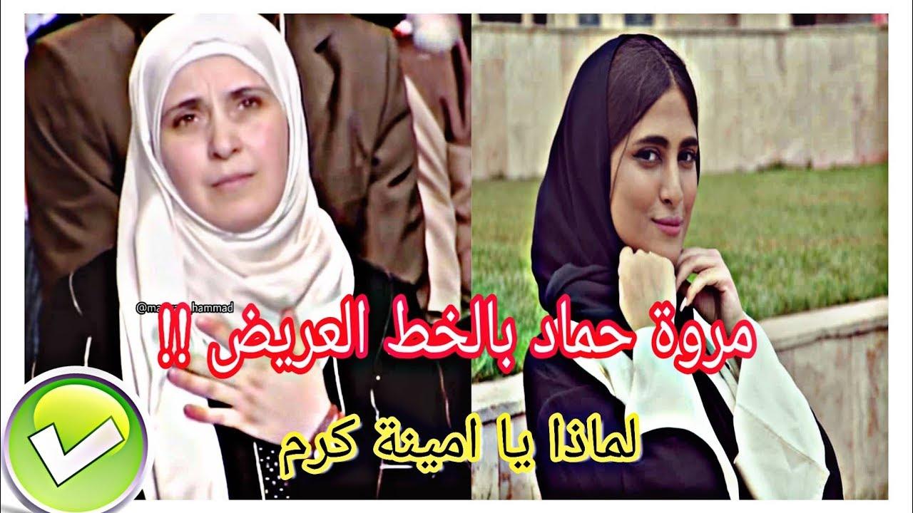 زوجة خالد مقداد مروة حماد ترد بقساوة على أمينة كرم و تصفها بالكاذبة طيور الجنة Youtube