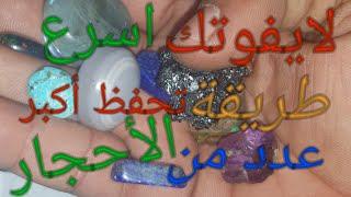 (الاحجار المنفردة) هي من تصنفك كخبير أحجار كريمة.Do you want to be an expert gemstone as soon as pos