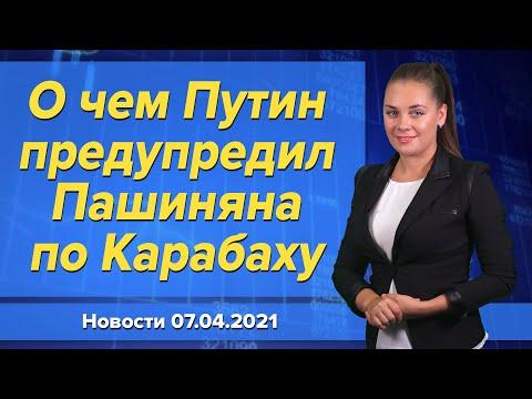 О чем Путин предупредил Пашиняна по Карабаху. Новости
