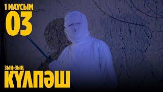 """""""Зың-зың Күлпәш"""" 3 шығарылым (Зын-зын Кулпаш 3 серия)"""